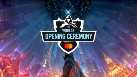 2020 s10全球总决赛 决赛开幕式表演 Opening Ceremony