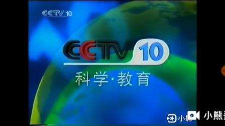 2001年CCTV10央视科学教育频道宣传片(12)(2001.07.09-2003.04.30)