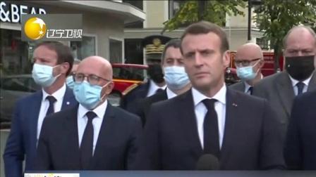 第一时间 辽宁卫视 2020 法国尼斯发生持刀  至少3人