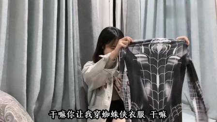 姐弟恋:小伙恶搞媳妇,送其蜘蛛侠紧身衣,媳妇好奇连体衣怎么上厕所