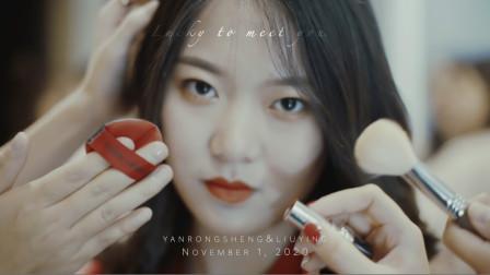 富逸酒店婚礼快剪▪燕荣升+刘莹▪2020-11-01