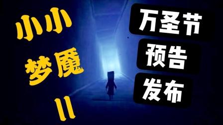 【小小梦魇二】万圣节预告已发出!