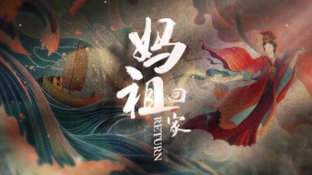 电影《妈祖回家》定档11月20日 传奇之旅彰显妈祖大爱
