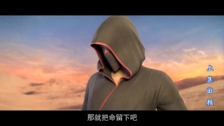 国产动漫武侠玄幻斗破苍穹第三季08(1080P重传)