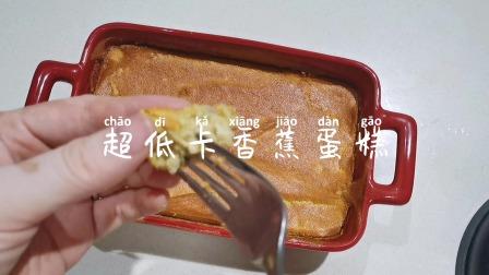 低卡香蕉蛋糕,一大块不到200卡,简单又好吃,无油不加糖