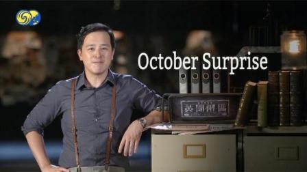 【英闻解码】今日破译:October Surprise