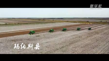 """""""云游""""30秒——·玛纳斯县"""