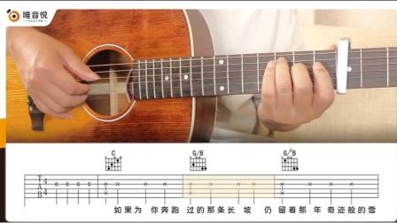 旅行团乐队《风犬少年的天空》超详细吉他弹唱教学
