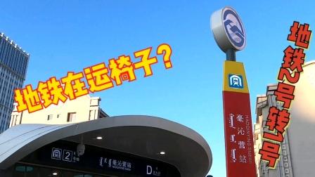 """呼市从去年陆续开通一二号地铁线,有人称乘客稀少在运""""椅子""""?"""