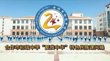 """合作市初级中学""""爱我中华""""特色课间操"""