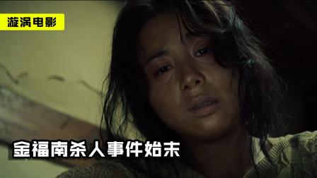 这种电影只有韩国人敢拍,与世隔绝的小岛,是整个社会的缩影