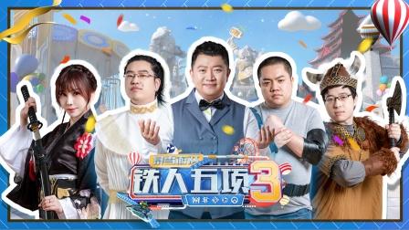 """《暴雪游戏铁人五项》第三季重磅回归 """"铁五乐园""""11月26日开园迎客!"""