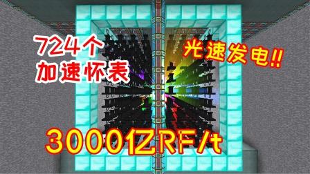 石头工毅94:724个怀表超强加速,彩虹发电机翻了150倍!