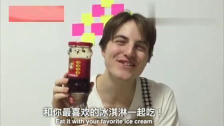 老外在中国:老外吃老干妈配冰淇淋,冰糖葫芦,香蕉以后
