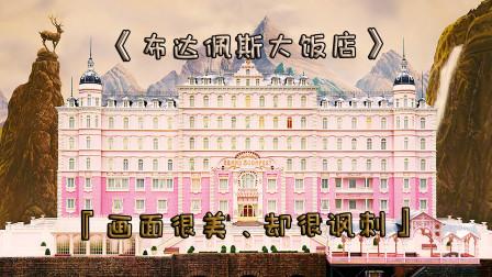 《布达佩斯大饭店》,豆瓣8.8分经典影片,但却没人敢评价