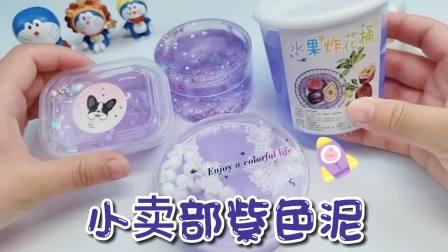 小卖部紫色泥大PK,全部是新品史莱姆,测评后哪个更值?无硼砂