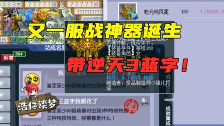 """梦幻西游:160级""""逆天3蓝字""""女头,25万摆藏宝阁,至今没见过17锻的!"""