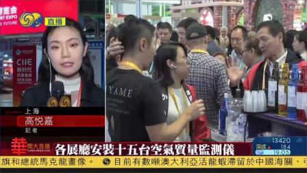 记者连线:第三届进博会即将开幕,各展厅安装15台空气质量监测仪