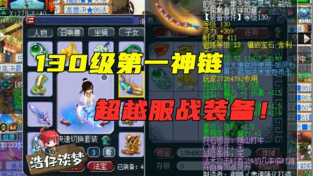 梦幻西游:130项链竟爆72点灵力,初灵比很多服战号都高,130第一神链!