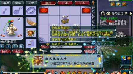 梦幻西游:老板下架摆9999的巨剑元身,让老王打造看看能什么极品