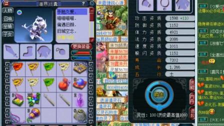 梦幻西游:梧桐和老王连麦包进阶110,没想到竟然两次就成了