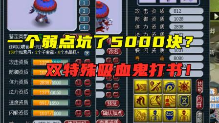 梦幻西游:净台凝光双特殊打书,10分钟被一个弱点,血坑5000块!