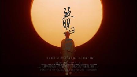 《致明日的舞》A DANCE FOR TOMORROW 陳奕迅 Eason Chan
