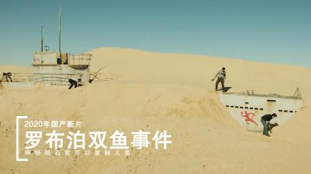 罗布泊的传说终于被拍成电影,虽然投资不高,但比上海大炮强多了