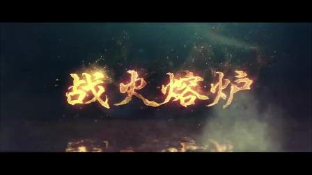 战火熔炉11:三湾八爹暴打邱少峰,让其上战场捡回脸面