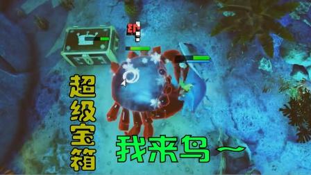 【小握解说】超级宝箱计划 再次被破坏《螃蟹之王》第11期