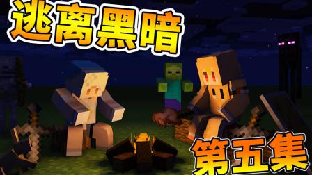 逃离黑暗 第五集丨【红叔】我的世界minecraft