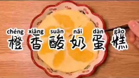 【橙香酸奶蛋糕】做法简单,好吃又营养,大人和小孩都爱吃