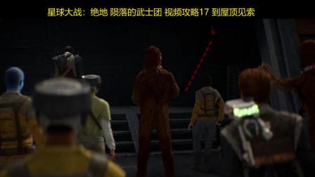 星球大战:绝地 陨落的武士团 视频攻略17 到屋顶见索