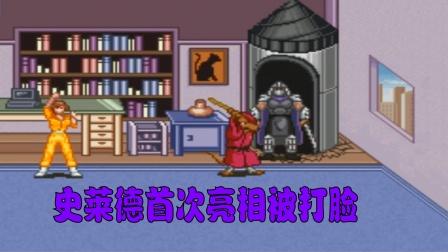 【小握】史莱德首次亮相被打脸《FC忍者神龟:大混合版》第5期