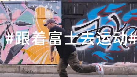 带上富士去冒险——富士X-T4滑板运动秀!