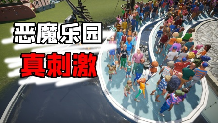 恶魔乐园:这是给人玩的乐园,排队冒生命危险!