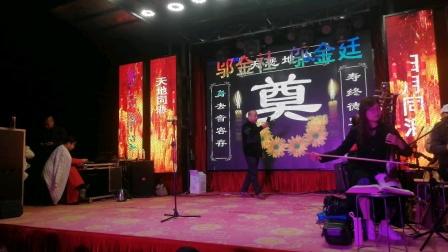 邬门赵老夫人葬礼演出实况,上集,周发财手机录制并上传,2020年11月2日东方戏曲工作室演出。