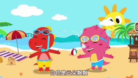 亲宝恐龙世界乐园儿歌:恐龙放暑假  小朋友喜欢暑假嘛