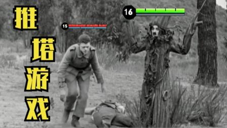 四川方言搞笑配音 第一季 第190集 王者卓别林跑去玩推塔游戏打爆全场,笑得肚儿痛