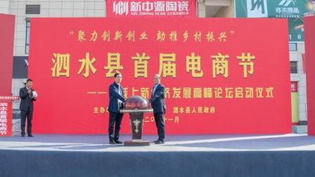 果然视频 谁是网红带货王! 济宁泗水首届电商节开幕