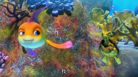 海底大冒险:小鱼要帮助家园,这多开心啊,还好有小鱼