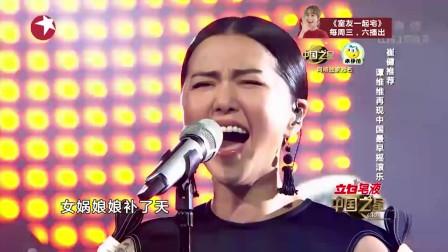 谭维维开口一声吼,直接点燃全场!中国最早的摇滚乐名不虚传!