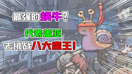 """最强蜗牛:会说唱的蜗牛VS八大魔王!代表""""盖亚""""励志换条新裤衩"""