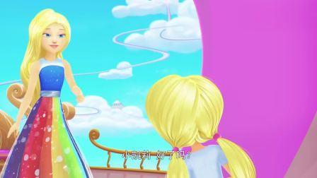 芭比之梦境奇遇记:小凯丽怯场了,芭比上前安慰,结果如何