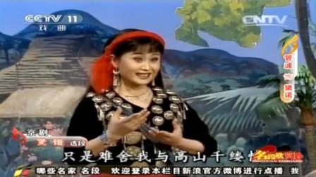 名段欣赏 京剧《黛诺》选段 遍地山歌遍地春  荀派花旦 名家管波演唱 精彩好看