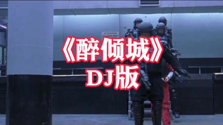 《醉倾城》DJ版