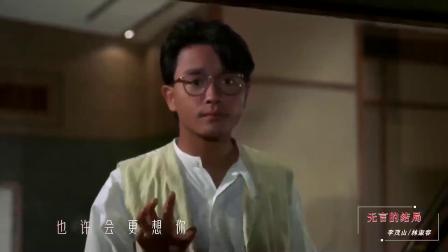 李茂山林淑容原唱《无言的结局》,感人的歌声,80年代的经典