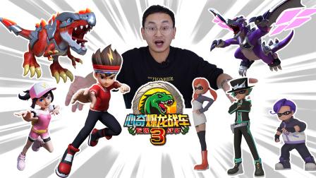 小志和玩具 小志带你去看最新最炫酷的动画片 心奇爆龙战车3陀螺战车 全网首播啦