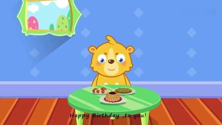 熊孩子儿歌:Happybirthday