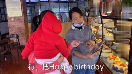 姥姥过生日,农村姑娘一早去订蛋糕,希望姥姥开心过大寿